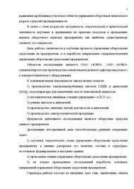 Оборотные средства и их использование на предприятии ОАО БЭНЗ  Курсовая Оборотные средства и их использование на предприятии ОАО БЭНЗ 4