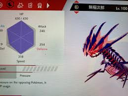 Trading this for a Sword Pokemon! Link trade code is 4405 :  PokemonSwordAndShield