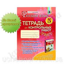Русский язык класс Тетрадь для контрольных работ Украинский язык  Русский язык 5 класс Тетрадь для контрольных работ Украинский язык обучения Новая программа Авт Самонова