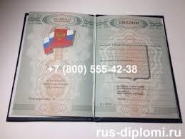 Купить диплом в Иваново с доставкой цены на дипломы Диплом ПТУ 2008 2014