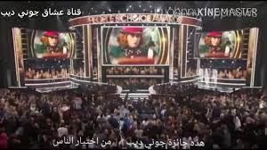 خطاب جوني ديب بعد فوزة بجائزة الجمهور للمرة 14 (مترجم) 😍😍 #فانز_جوني_ديب  - YouTube