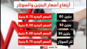 أسعار البنزين الجديدة يوم الجمعة 23/7/2021 - YouTube