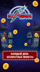 Vulcan игровые автоматы