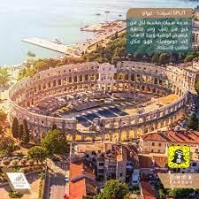 """فندقة ترافل™️ sur Twitter : """"مدينة #سبليت في #كرواتيا تعد مقصدًا سياحيًا  #خريطة_فندقة#زغرب #دوبروفنيك #حديقة_بليتفيتش… """""""