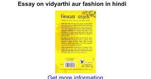 essay on vidyarthi aur fashion in hindi google docs