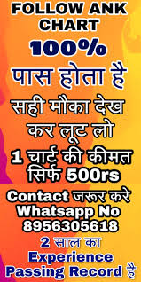 Kalyan Daily Chart Kalyan Lifetime 4 Ank Total Trick Chart Jarur Dekho
