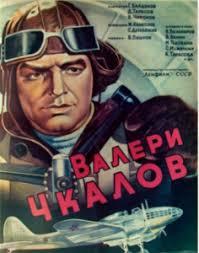 Советское кино про войну фильмы список  Чкалов