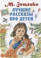 <b>Зощенко М</b>. | Купить книги автора в интернет-магазине «Читай ...