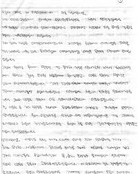 a korean w s prison letter in theasian mektup1 mektup2 mektup3 mektup4