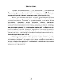 Готовый отчет по производственной практике информационные системы Отчет по практике отчёт по производственной практике
