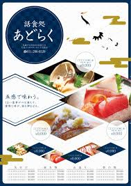 このデザイン無料でdlできます 和食季節 Japanes Food シンプル