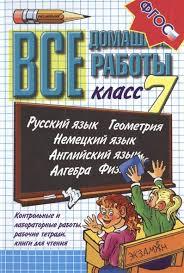 Все домашние работы класс Русский язык Геометрия Немецкий  Все домашние работы 7 класс Русский язык Геометрия Немецкий язык Английский