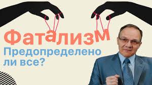 Все ли предопределено или существует свобода воли? Дмитрий Гусев - YouTube