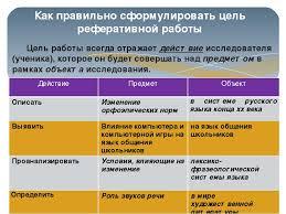 Организация научно исследовательской деятельности школьников в  слайда 17 Как правильно сформулировать цель реферативной работы Цель работы всегда отр