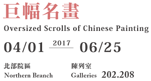 oversized scrolls of chinese painting period 2018 4 1 to 2018 6