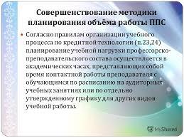 Презентация на тему Отчет проректора по учебной и учебно  7 Совершенствование методики планирования объёма работы ППС