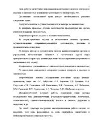 Контроль и надзор за законностью на примере деятельности  Дипломная Контроль и надзор за законностью на примере деятельности прокуратуры РТ 5