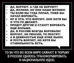 Картинки по запросу воровство чиновников  россии