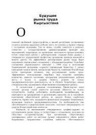 Рынок труда в Кыргызстане реферат по экономической теории скачать  Рынок труда в Кыргызстане реферат по экономической теории скачать бесплатно экономика безработица занятость населения Социально трудоустройство