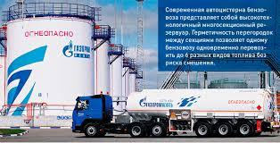Качество нашего топлива ПАО Газпром нефть  С нефтебаз на АЗС топливо доставляется автомобильным транспортом Для гарантии сохранности качества и количества продукта на выезде с нефтебазы каждый отсек