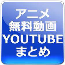 Youtube アニメ 無料 動画