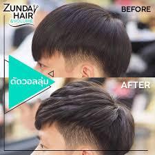 ดดวอลม แกปญหาคนผมตรงมากหวลบ Zunday Hair