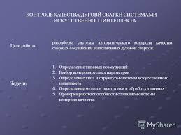 Презентация на тему КОНТРОЛЬ КАЧЕСТВА ДУГОВЙ СВАРКИ СИСТЕМАМИ  1 КОНТРОЛЬ КАЧЕСТВА ДУГОВЙ СВАРКИ