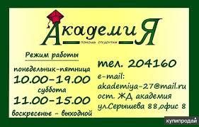 Выполняем контрольные курсовые дипломные работы Хабаровск