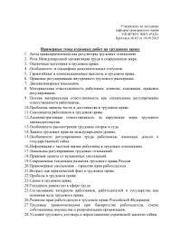 Примерная тематика курсовых работ по курсу Актуальные проблемы  Тематика курсовых работ ТП