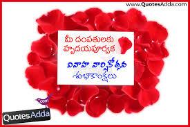 Telugu Marriage Quotations | Quotes Adda.com | Telugu Quotes ... via Relatably.com
