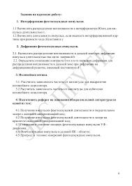 методические указания к курсовой работе по дисциплине фемтосекундная   8 8 Задания на курсовую
