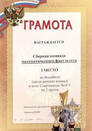 Наши достижения год Диплом Щелконогова А А за высокие