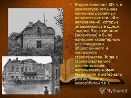 Презентация на тему Архитектура Украины в п века Презентацию  2 Вторая