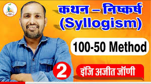 Syllogism (Reasoning) - 2 | By Er. Ajit Jani । #Parigyaan_Classes_Jodhpur -  YouTube