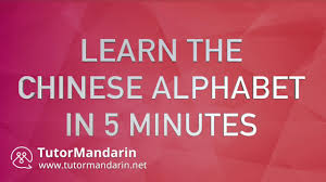 Mandarin Alphabet Chart Learn The Chinese Alphabet In 5 Minutes Tutormandarin