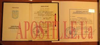 Образцы Дипломов Аттестатов с печатью АПОСТИЛЬ apostille kiev ua Апостиль на Диплом старого образца