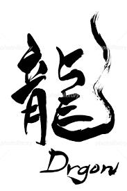 無料ダウンロード 龍 イラスト 簡単 書き方 壁紙イラスト