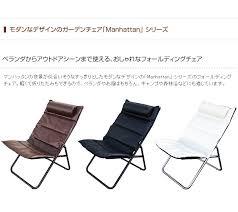 manhattan folding chair