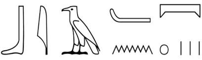 egyptian adze. hieroglyphic term that translates literally into \ egyptian adze e