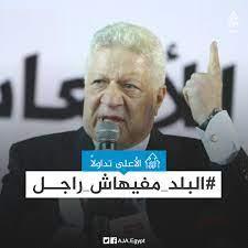 غضب متصاعد.. مرتضى منصور متهم بالإساءة للمصريين | كرة قدم