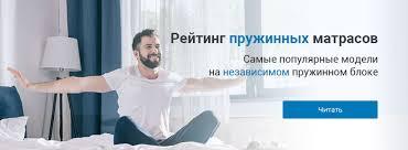 Купить матрас <b>в</b> Санкт-Петербурге – недорогие матрасы от ...