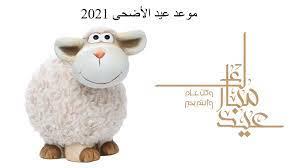 شاهد موعد عيد الأضحى 2021 بالسعودية والدول العربية والإجازات داخل السعودية  2021 - الدمبل نيوز