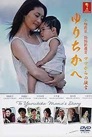 Japanese Mother Sub English