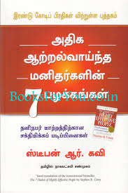 one minute manager essay the one minute manager tamil edition  the one minute manager tamil edition books for you the 7 habits of highly effective people