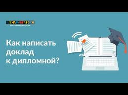 Блог студента Краткий доклад по дипломной работе на тему пенсионное обеспечение инвалидов