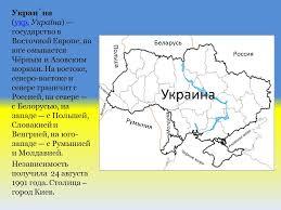 Реферат Украина общая характеристика страны Украина общая характеристика страны