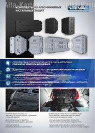 <b>Защита алюминиевая Rival для</b> КПП Toyota Land Cruiser 200 ...