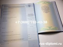 Купить диплом о высшем образовании старого образца в Москве Диплом специалиста 2009 2010 годов Диплом специалиста 2009 2010 годов