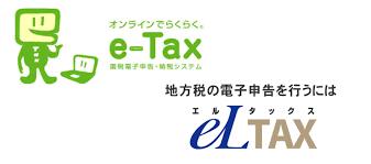 E タックス と は