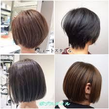 夏におすすめ短めのヘアスタイル髪型別に解説させていただきます
